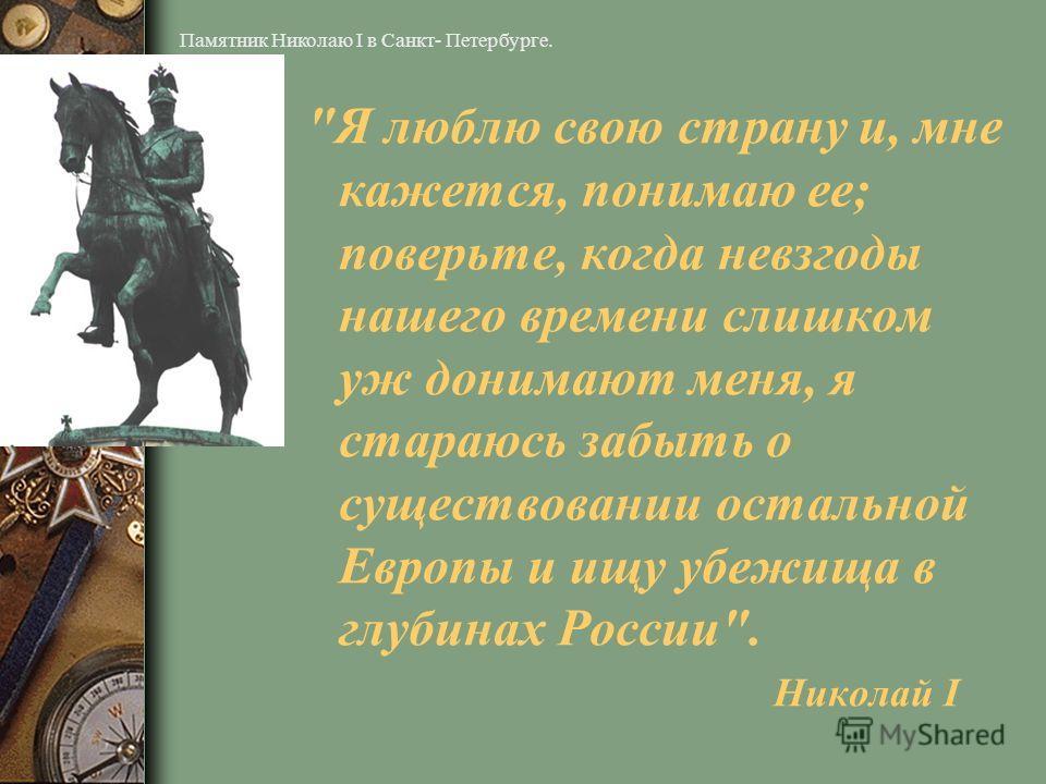 Внутренняя политика Николая I История России 8 класс А.Н. Тимотыш