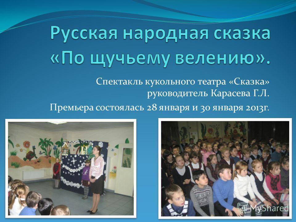 Спектакль кукольного театра «Сказка» руководитель Карасева Г.Л. Премьера состоялась 28 января и 30 января 2013г.