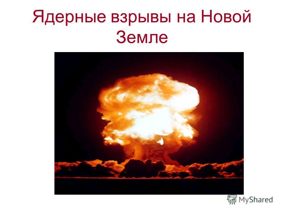 Ядерные взрывы на Новой Земле