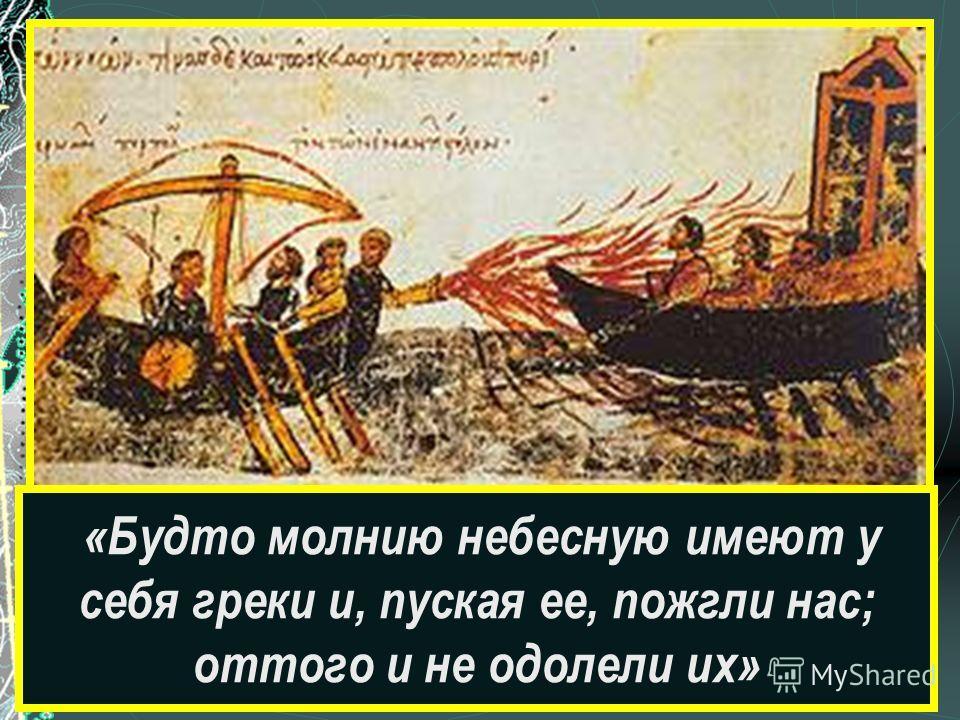 «11 июня [941 года] на десяти тысячах судов приплыли к Константинополю росы» «Будто молнию небесную имеют у себя греки и, пуская ее, пожгли нас; оттого и не одолели их»