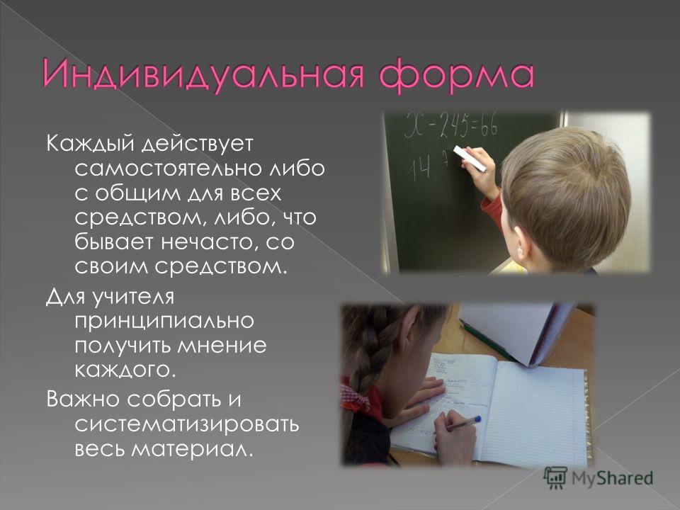 Каждый действует самостоятельно либо с общим для всех средством, либо, что бывает нечасто, со своим средством. Для учителя принципиально получить мнение каждого. Важно собрать и систематизировать весь материал.