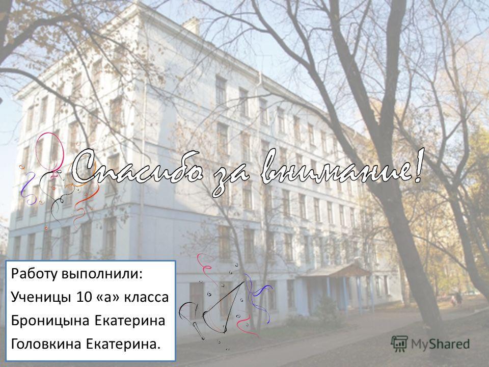 За помощь и организацию мероприятия мы благодарим наших учителей Бударину Валентину Александровну и Пронину Ольгу Николаевну.