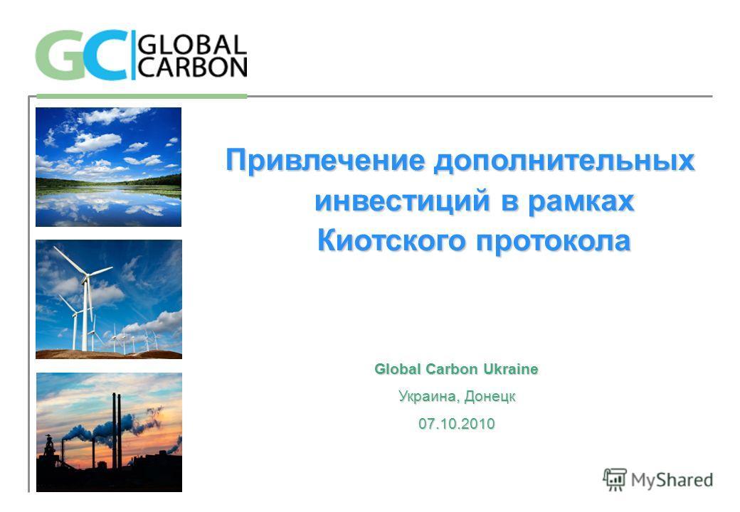 Привлечение дополнительных инвестиций в рамках Киотского протокола Global Carbon Ukraine Украина, Донецк 07.10.2010