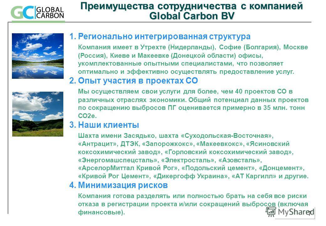 7 Преимущества сотрудничества с компанией Global Carbon BV 1.Регионально интегрированная структура Компания имеет в Утрехте (Нидерланды), Софие (Болгария), Москве (Россия), Киеве и Макеевке (Донецкой области) офисы, укомплектованные опытными специали