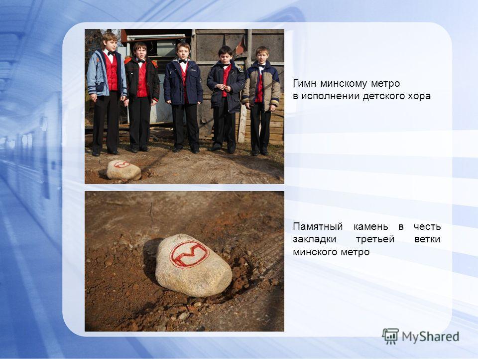 Гимн минскому метро в исполнении детского хора Памятный камень в честь закладки третьей ветки минского метро