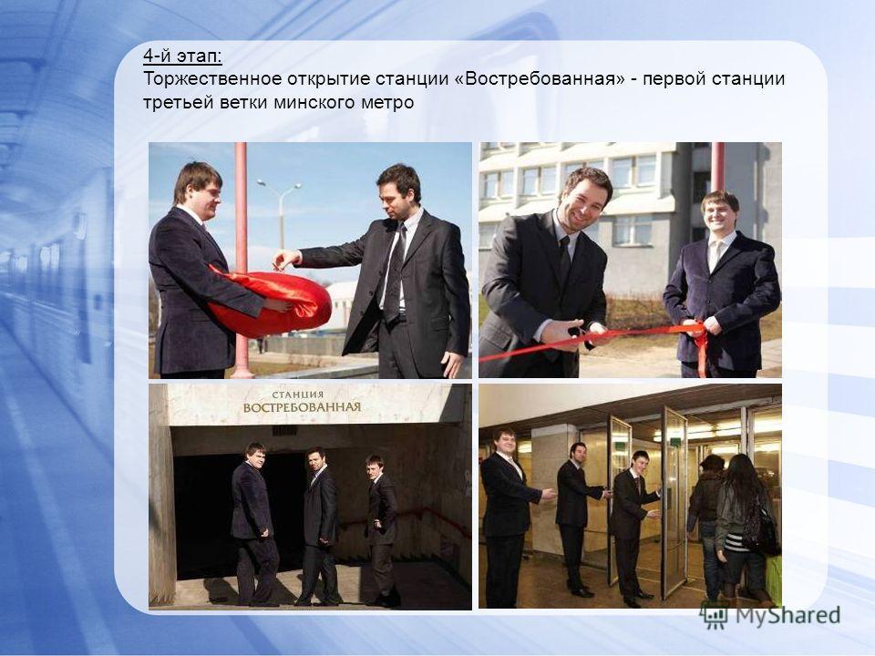 4-й этап: Торжественное открытие станции «Востребованная» - первой станции третьей ветки минского метро