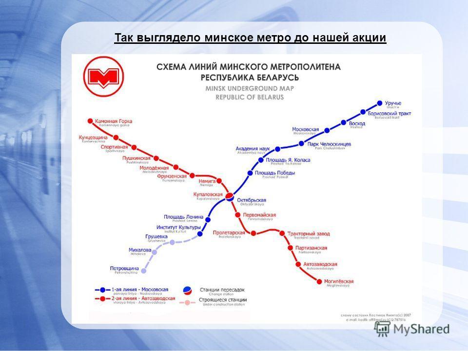 Так выглядело минское метро до нашей акции