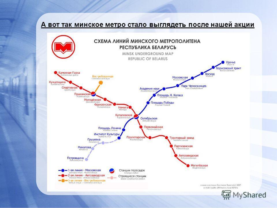 А вот так минское метро стало выглядеть после нашей акции