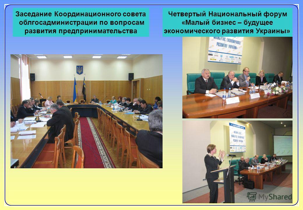 Четвертый Национальный форум «Малый бизнес – будущее экономического развития Украины» Заседание Координационного совета облгосадминистрации по вопросам развития предпринимательства