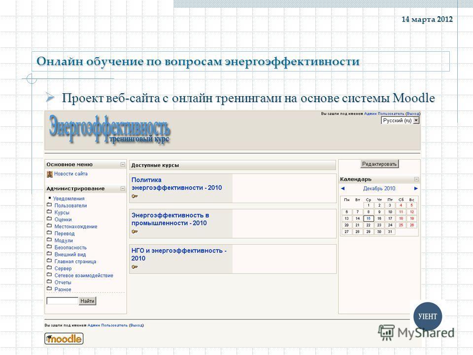 Онлайн обучение по вопросам энергоэффективности Проект веб-сайта с онлайн тренингами на основе системы Moodle Проект веб-сайта с онлайн тренингами на основе системы Moodle 14 марта 2012