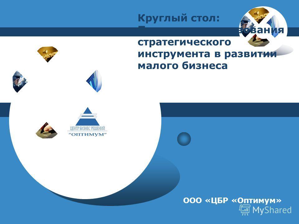 Круглый стол: Пути совершенствования стратегического инструмента в развитии малого бизнеса ООО «ЦБР «Оптимум»