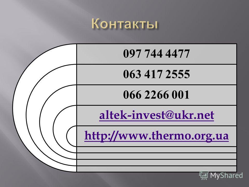 097 744 4477 063 417 2555 066 2266 001 altek-invest@ukr.net http://www.thermo.org.ua