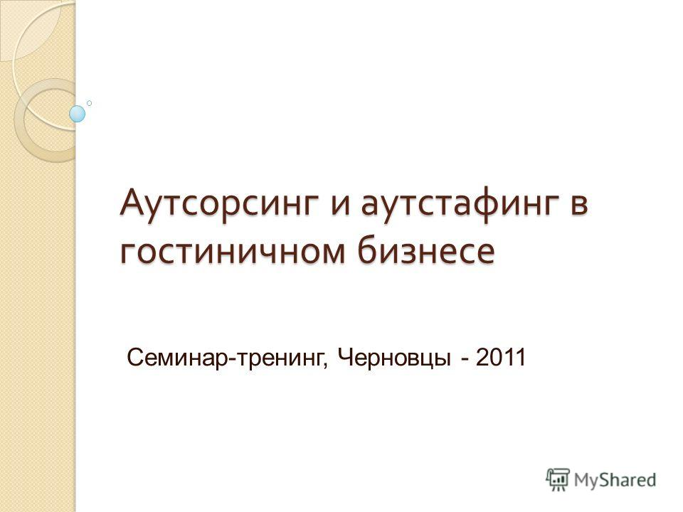 Аутсорсинг и аутстафинг в гостиничном бизнесе Семинар-тренинг, Черновцы - 2011