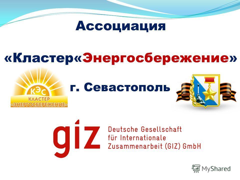 Ассоциация «Кластер«Энергосбережение» г. Севастополь