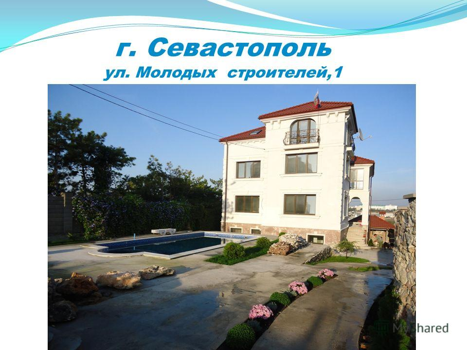 г. Севастополь ул. Молодых строителей,1