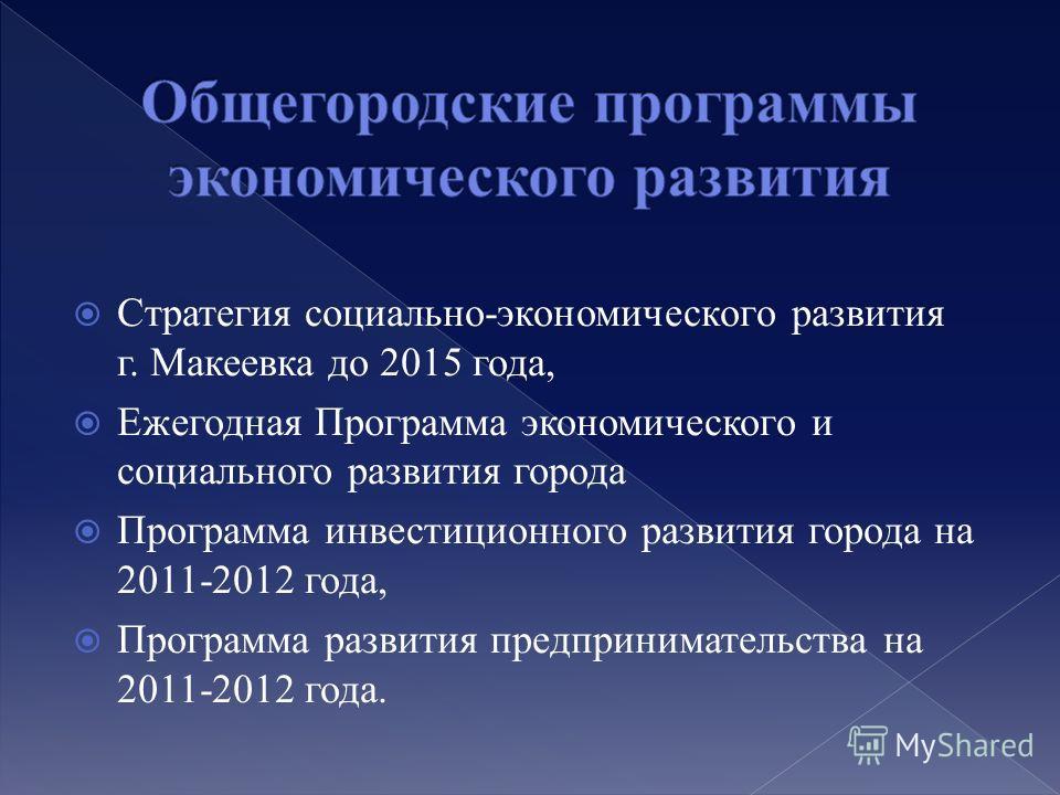 Стратегия социально-экономического развития г. Макеевка до 2015 года, Ежегодная Программа экономического и социального развития города Программа инвестиционного развития города на 2011-2012 года, Программа развития предпринимательства на 2011-2012 го