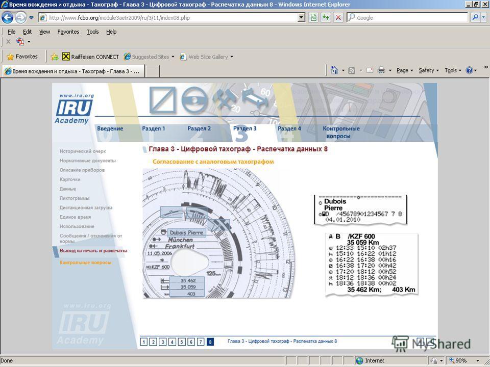 Nur für internen Gebrauch Интерактивная программа IRU