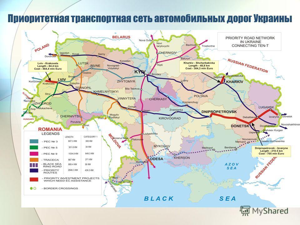 Приоритетная транспортная сеть автомобильных дорог Украины