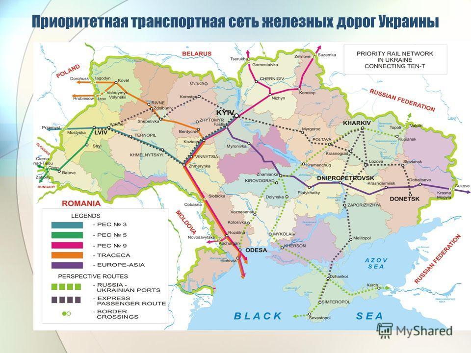 железных дорог Украины