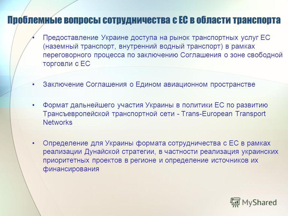 Проблемные вопросы сотрудничества с ЕС в области транспорта Предоставление Украине доступа на рынок транспортных услуг ЕС (наземный транспорт, внутренний водный транспорт) в рамках переговорного процесса по заключению Соглашения о зоне свободной торг
