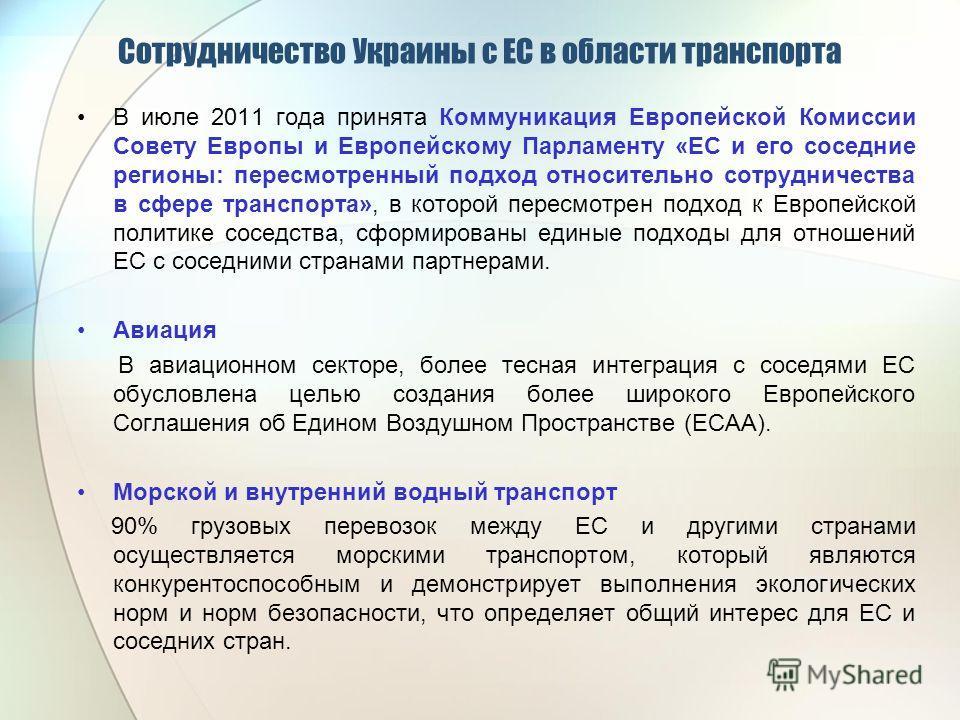 Сотрудничество Украины с ЕС в области транспорта В июле 2011 года принята Коммуникация Европейской Комиссии Совету Европы и Европейскому Парламенту «ЕС и его соседние регионы: пересмотренный подход относительно сотрудничества в сфере транспорта», в к