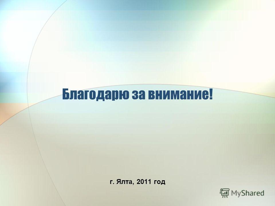 Благодарю за внимание! г. Ялта, 2011 год