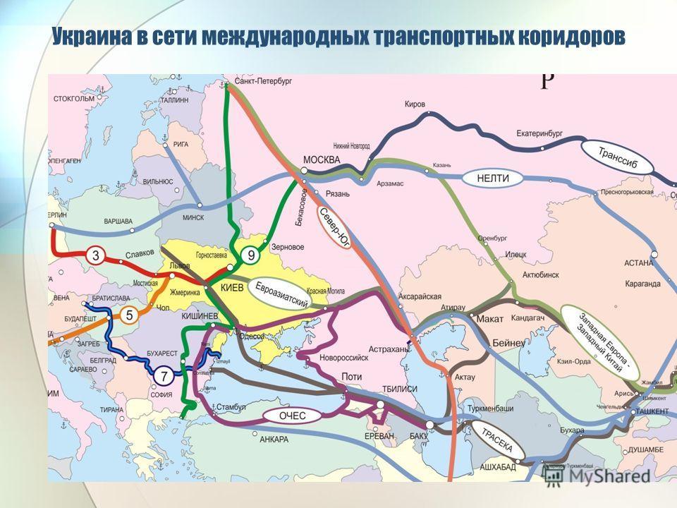 Украина в сети международных транспортных коридоров