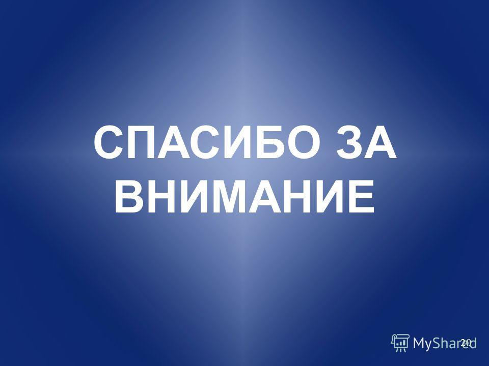 СПАСИБО ЗА ВНИМАНИЕ 20