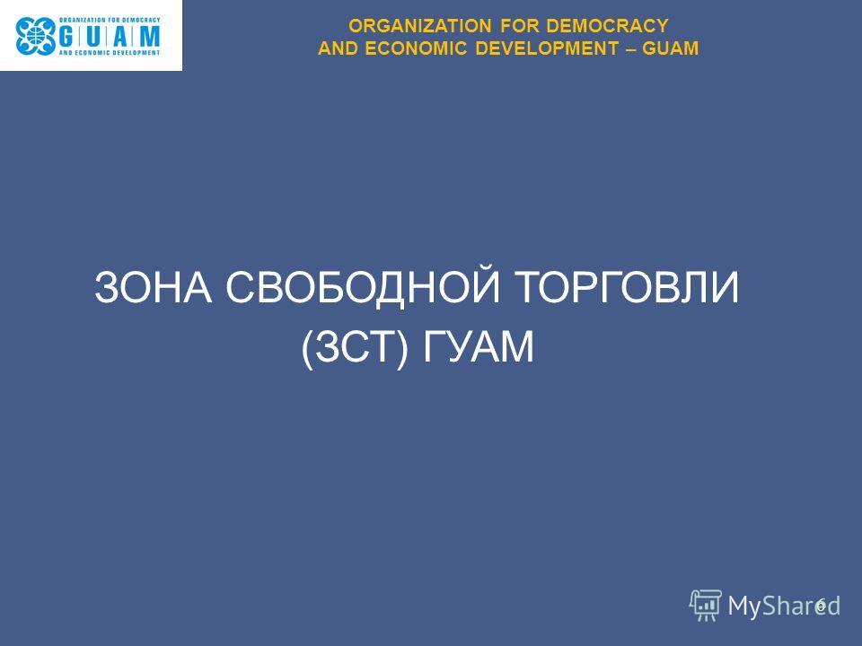 ЗОНА СВОБОДНОЙ ТОРГОВЛИ (ЗСТ) ГУАМ 6 ORGANIZATION FOR DEMOCRACY AND ECONOMIC DEVELOPMENT – GUAM