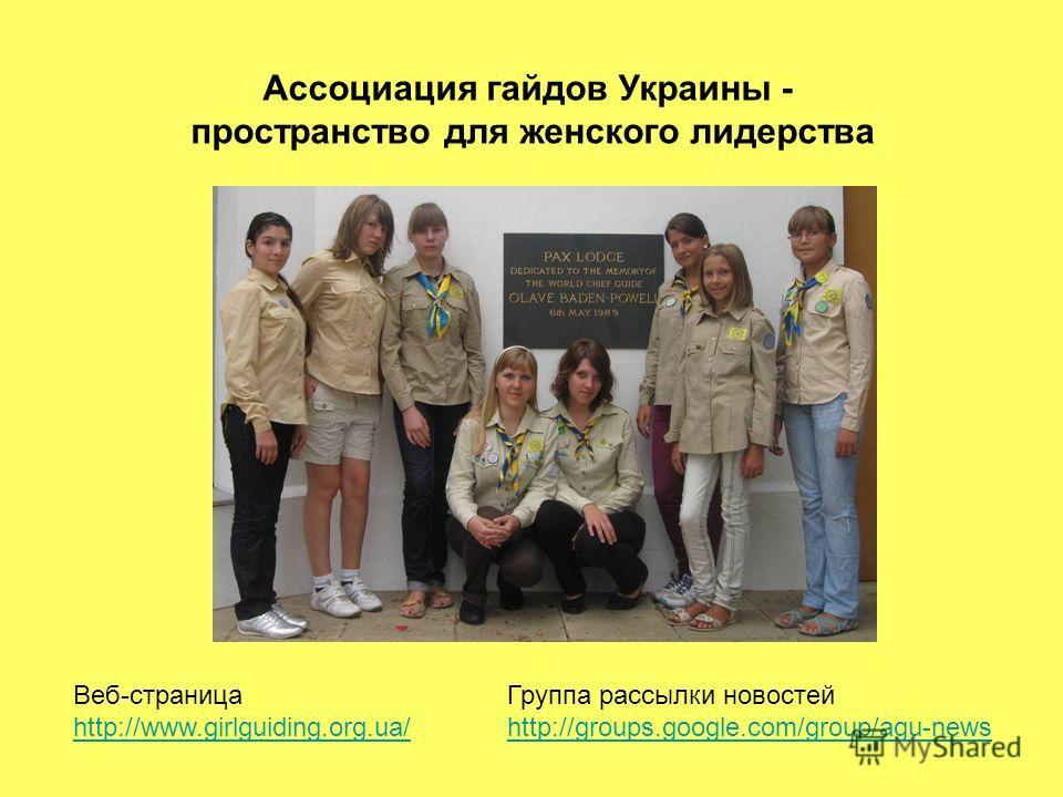 Ассоциация гайдов Украины - пространство для женского лидерства Группа рассылки новостей http://groups.google.com/group/agu-news http://groups.google.com/group/agu-news Веб-страница http://www.girlguiding.org.ua/ http://www.girlguiding.org.ua/