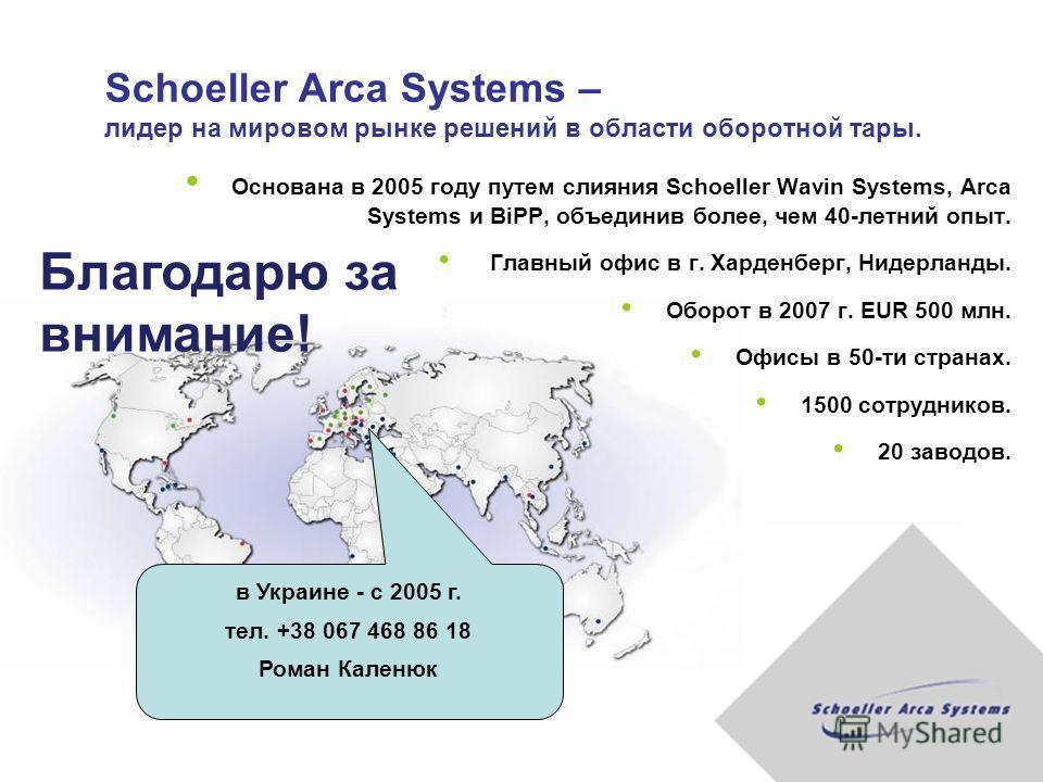 Schoeller Arca Systems – лидер на мировом рынке решений в области оборотной тары. Основана в 2005 году путем слияния Schoeller Wavin Systems, Arca Systems и BiPP, объединив более, чем 40-летний опыт. Главный офис в г. Харденберг, Нидерланды. Оборот в