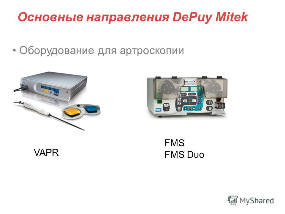 Основные направления DePuy Mitek Оборудование для артроскопии VAPR FMS FMS Duo