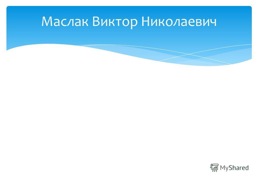 Маслак Виктор Николаевич