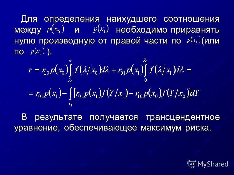 Для определения наихудшего соотношения между и необходимо приравнять нулю производную от правой части по (или по ). В результате получается трансцендентное уравнение, обеспечивающее максимум риска.