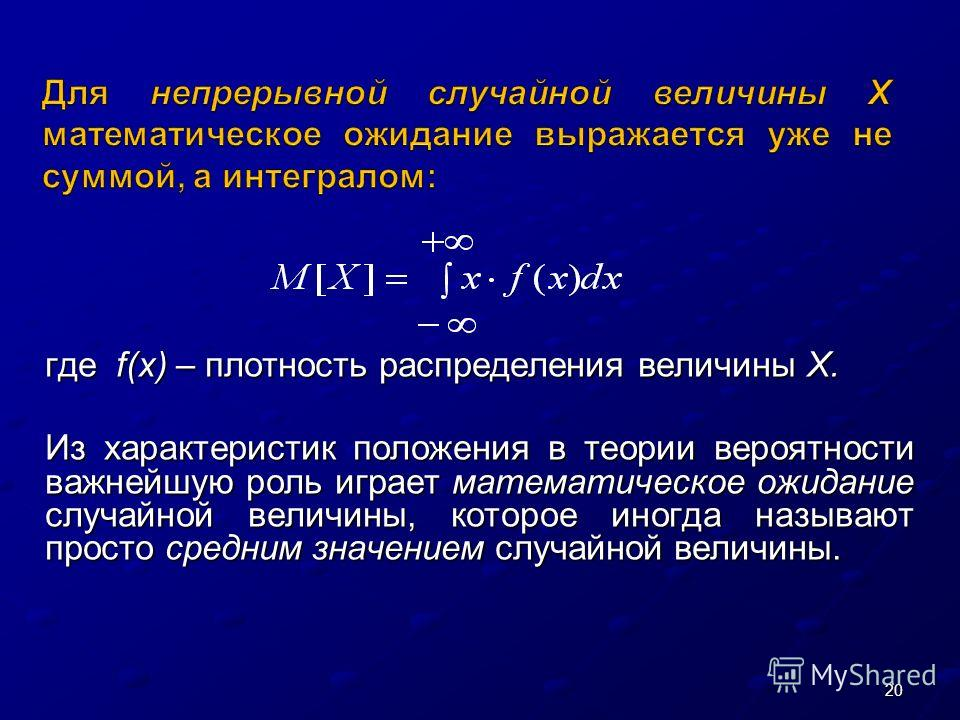 20 где f(x) – плотность распределения величины Х. Из характеристик положения в теории вероятности важнейшую роль играет математическое ожидание случайной величины, которое иногда называют просто средним значением случайной величины.