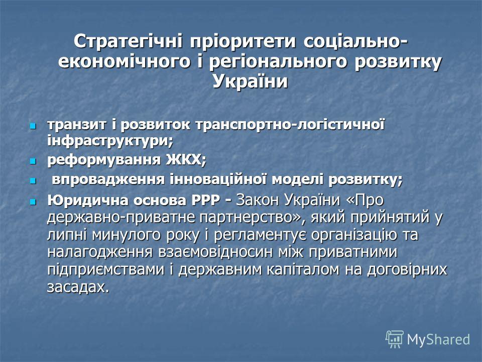 Стратегічні пріоритети соціально- економічного і регіонального розвитку України транзит і розвиток транспортно-логістичної інфраструктури; транзит і розвиток транспортно-логістичної інфраструктури; реформування ЖКХ; реформування ЖКХ; впровадження інн