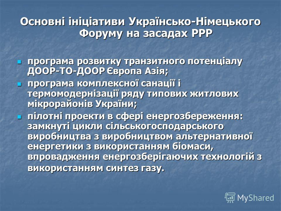 Основні ініціативи Українсько-Німецького Форуму на засадах РРР програма розвитку транзитного потенціалу ДООР-ТО-ДООР Європа Азія; програма розвитку транзитного потенціалу ДООР-ТО-ДООР Європа Азія; програма комплексної санації і термомодернізації ряду