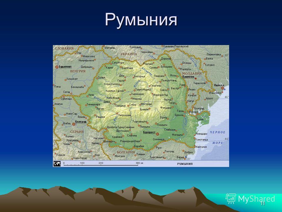 11 Румыния