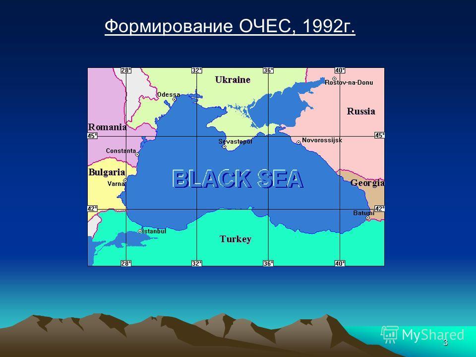 3 Формирование ОЧЕС, 1992г.