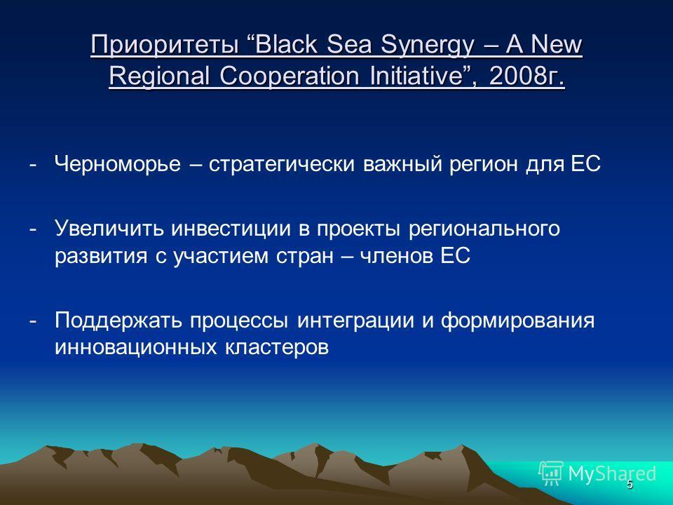 5 Приоритеты Black Sea Synergy – A New Regional Cooperation Initiative, 2008г. -Черноморье – стратегически важный регион для ЕС -Увеличить инвестиции в проекты регионального развития с участием стран – членов ЕС -Поддержать процессы интеграции и форм