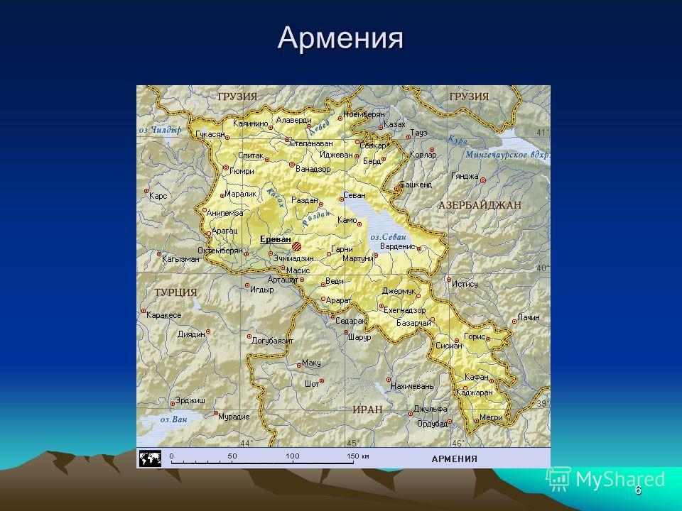 6 Армения