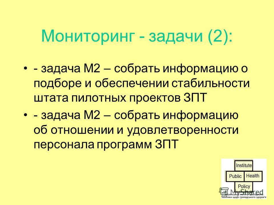 14 Мониторинг - задачи (2): - задача М2 – собрать информацию о подборе и обеспечении стабильности штата пилотных проектов ЗПТ - задача М2 – собрать информацию об отношении и удовлетворенности персонала программ ЗПТ