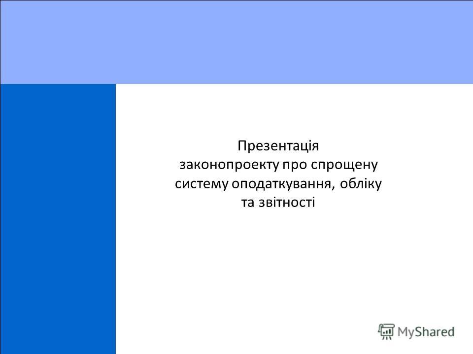 Презентація законопроекту про спрощену систему оподаткування, обліку та звітності