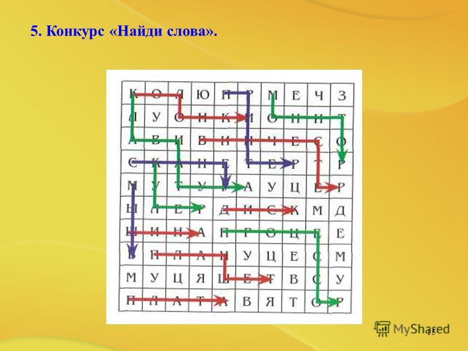 15 5. Конкурс «Найди слова».