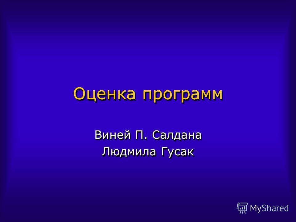 Оценка программ Виней П. Салдана Людмила Гусак Виней П. Салдана Людмила Гусак