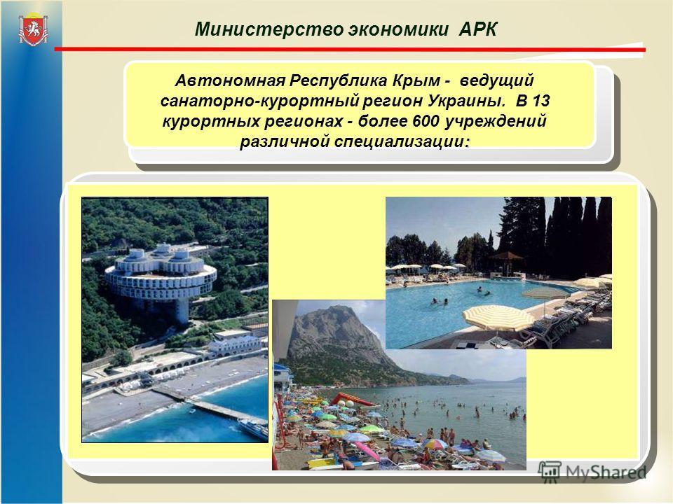 Министерство экономики АРК : Автономная Республика Крым - ведущий санаторно-курортный регион Украины. В 13 курортных регионах - более 600 учреждений различной специализации: