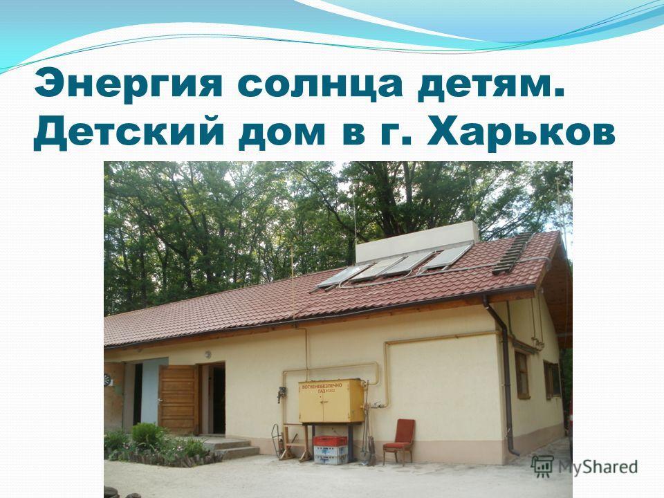 Энергия солнца детям. Детский дом в г. Харьков