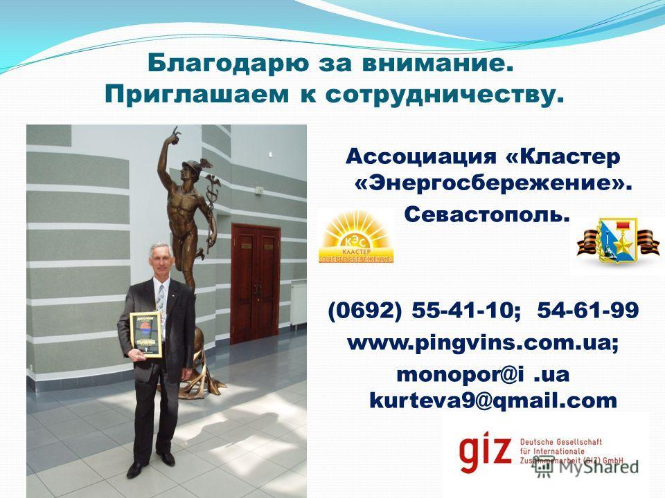 Благодарю за внимание. Приглашаем к сотрудничеству. Ассоциация «Кластер «Энергосбережение». Севастополь. (0692) 55-41-10; 54-61-99 www.pingvins.com.ua; monopor@i.ua kurteva9@qmail.com