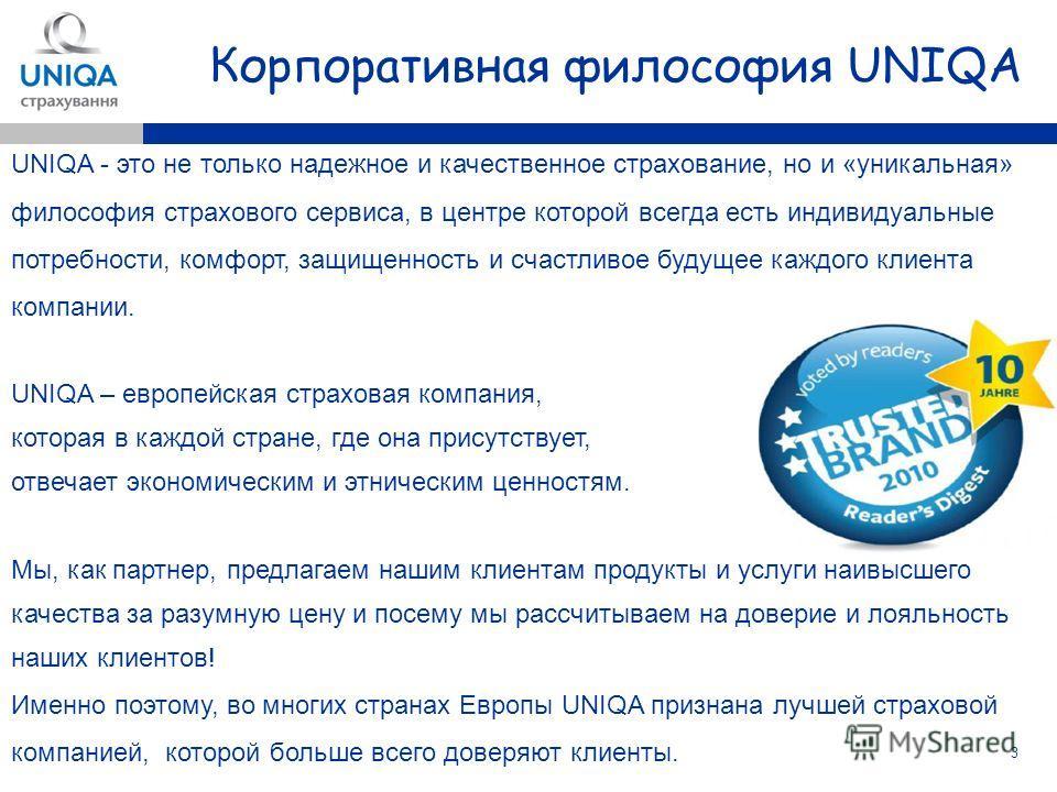 3 UNIQA - это не только надежное и качественное страхование, но и «уникальная» философия страхового сервиса, в центре которой всегда есть индивидуальные потребности, комфорт, защищенность и счастливое будущее каждого клиента компании. UNIQA – европей