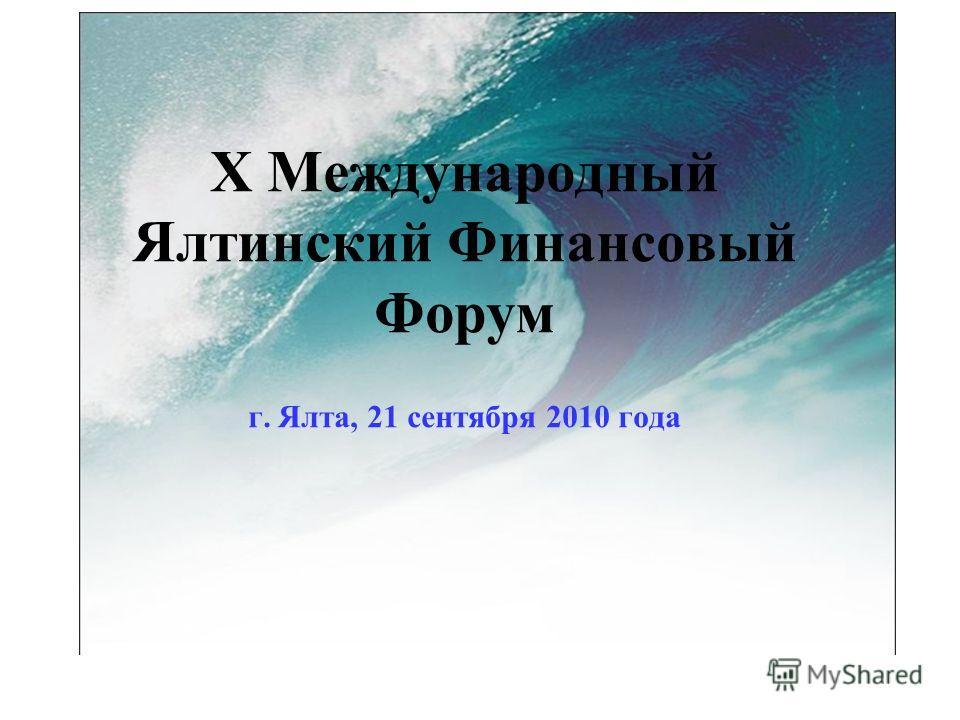 X Международный Ялтинский Финансовый Форум г. Ялта, 21 сентября 2010 года